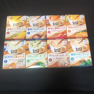 じっくりコトコトカップスープ8箱セット(組み合わせ自由)