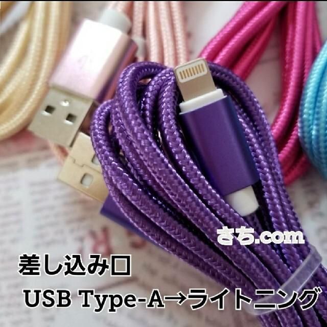 iPhone(アイフォーン)のiPhone 充電器 ライトニングケーブル lightning cable 2m スマホ/家電/カメラのスマートフォン/携帯電話(バッテリー/充電器)の商品写真