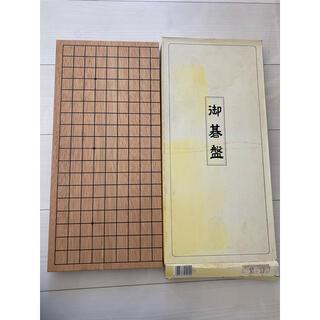 折りたたみ 御碁盤(囲碁/将棋)