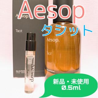 Aesop - イソップ タシット 0.5ml 香水