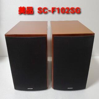 デノン(DENON)のDENON デノン 高品質スピーカー SC-F102SG(スピーカー)