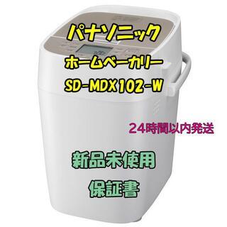 Panasonic - ホームベーカリー パナソニック Panasonic SD-MDX102-W