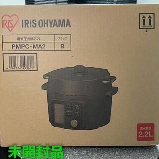 【新品未使用未開封】電気圧力鍋 2.2L アイリスオーヤマ PMPC-MA2-B