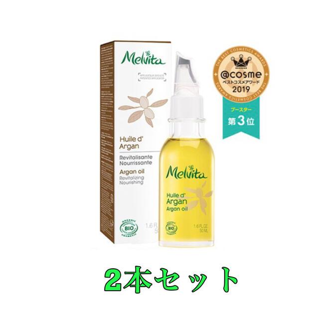 Melvita(メルヴィータ)のメルヴィータ ビオオイル アルガンオイル 50ml コスメ/美容のボディケア(ボディオイル)の商品写真