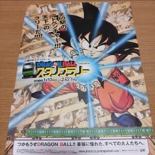 ドラゴンボール(ドラゴンボール)のドラゴンボール 1円(その他)