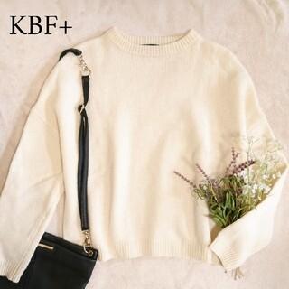 ケービーエフプラス(KBF+)のKBF+ ケービーエフプラス ニット オフホワイト シンプルニット M~Lサイズ(ニット/セーター)