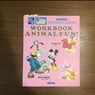 ディズニー(Disney)のDisney's Magic English Workbook NOVA(語学/参考書)