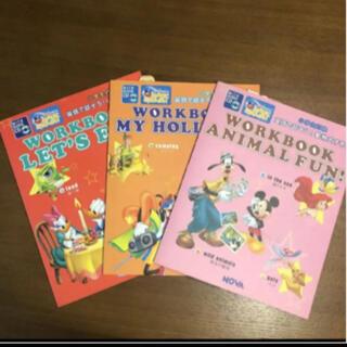 ディズニー(Disney)のディズニー Disney's Magic English Workbook(語学/参考書)