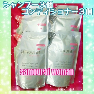 各3袋セット♡【サムライウーマン】シャンプー3&コンディショナー3