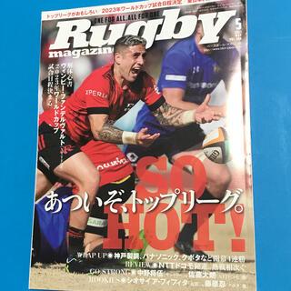 Rugby magazine (ラグビーマガジン) 2021年 05月号(趣味/スポーツ)