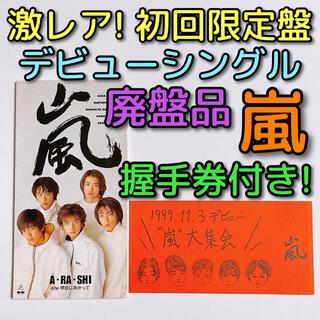 嵐 - 激レア! 嵐 A・RA・SHI 初回限定盤 握手券付き 美品 CD ARASHI
