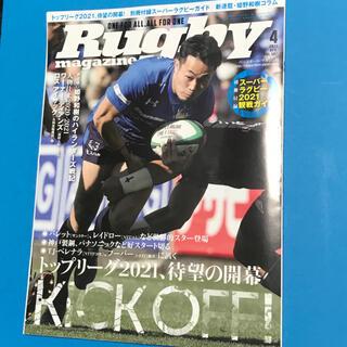 Rugby magazine (ラグビーマガジン) 2021年 04月号(趣味/スポーツ)