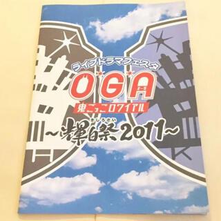 O*G*A 鬼ごっこロワイアル 輝白祭2011 パンフレット(その他)