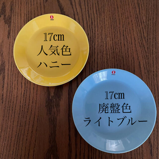 iittala - 【新品・未使用】人気色・iittalaティーマ・プレート17㎝✖︎2枚
