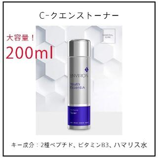 【セット割あり】C-クエンストーナー エンビロン environ(化粧水/ローション)