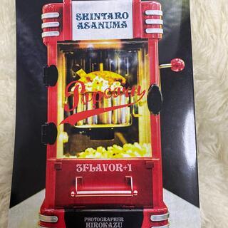 浅沼晋太郎 写真集 popcorn(その他)