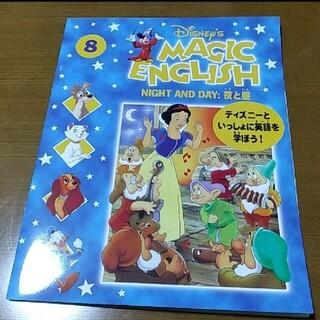 ディズニー(Disney)のマジックイングリッシュテキスト8(語学/参考書)
