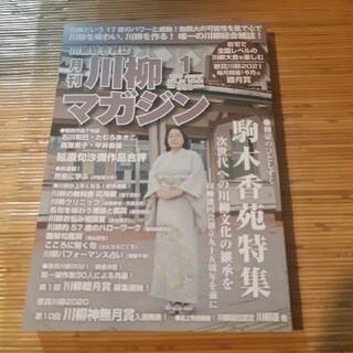 月刊川柳マガジン 2021年1月号(文芸)