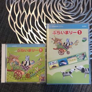 ヤマハ 音楽教室 ぷらいまりー1 (CDとDVD)