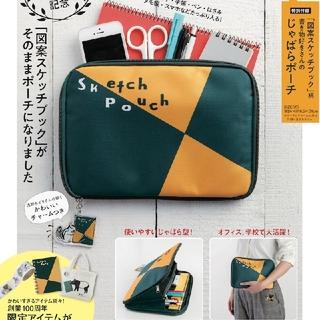 図案スケッチブック ポーチ(スケッチブック/用紙)