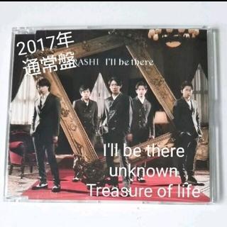 アラシ(嵐)の嵐 I'll be there/unknown/Treasure of life(ポップス/ロック(邦楽))
