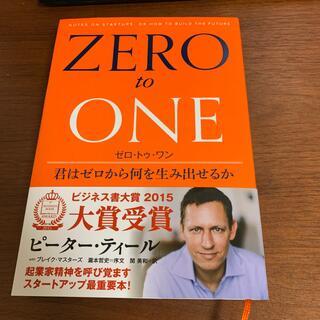 ゼロ・トゥ・ワン 君はゼロから何を生み出せるか ZERO to ONE 起業(ビジネス/経済)