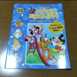 ディズニー(Disney)のマジックイングリッシュテキスト13(語学/参考書)
