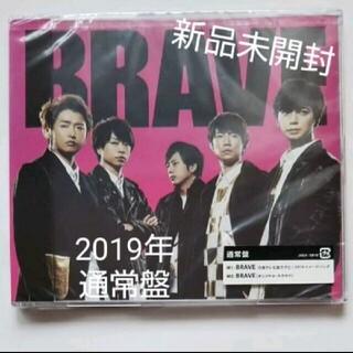 アラシ(嵐)の☆ 新品未開封  嵐 【 BRAVE 】 CD 通常盤(ポップス/ロック(邦楽))