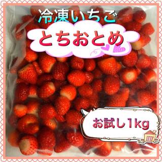 冷凍とちおとめ 砂糖無し1kg (フルーツ)