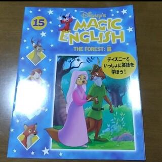 ディズニー(Disney)のマジックイングリッシュテキスト15(語学/参考書)