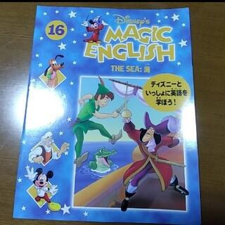 ディズニー(Disney)のマジックイングリッシュテキスト16(語学/参考書)
