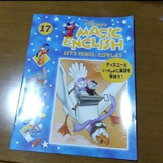 ディズニー(Disney)のマジックイングリッシュテキスト17(語学/参考書)