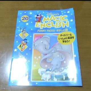 ディズニー(Disney)のマジックイングリッシュテキスト20(語学/参考書)