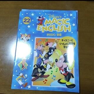 ディズニー(Disney)のマジックイングリッシュテキスト22(語学/参考書)