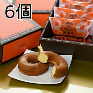 【由布院ミルヒ】クラッフェン(焼きドーナツ)6個(菓子/デザート)
