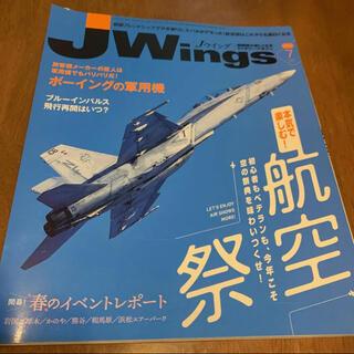 極美品 J wings 2019.7月号 ブルーインパルス 航空祭 特集(専門誌)