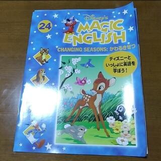 ディズニー(Disney)のマジックイングリッシュテキスト24(語学/参考書)