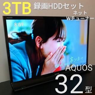 AQUOS - 【大容量3TBHDDセット/ネット、裏録】SHARP 32型液晶テレビ