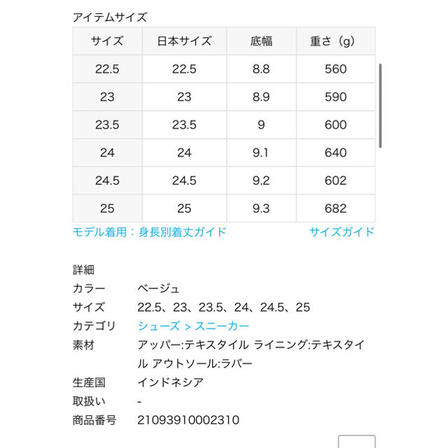 IENA(イエナ)のお値下げIENA⭐︎CONVERSE×MADISONBLUE×IENA  レディースの靴/シューズ(スニーカー)の商品写真