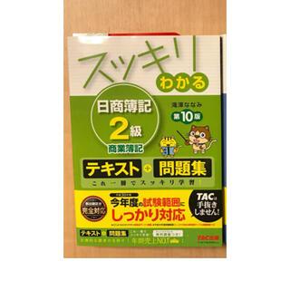タックシュッパン(TAC出版)の【専売】スッキリわかる日商簿記2級商業簿記(資格/検定)