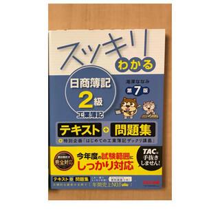 タックシュッパン(TAC出版)の【専売】スッキリわかる日商簿記2級工業簿記(資格/検定)