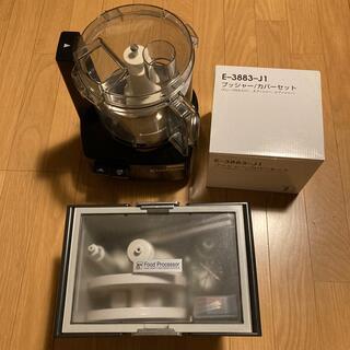 アムウェイ(Amway)のアムウェイ フードプロセッサー ブラック(調理道具/製菓道具)