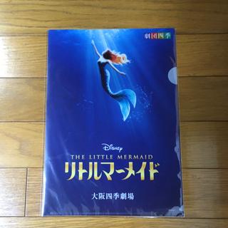 Disney - リトルマーメイド クリアファイル(新品・未使用)