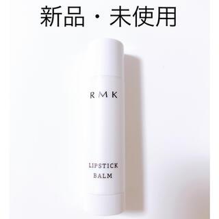 RMK - 【1点限り】【希少品】RMK リップスティック バーム レモンライム