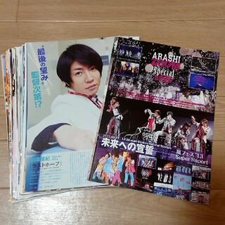 嵐 - 嵐 雑誌 切抜き 50枚