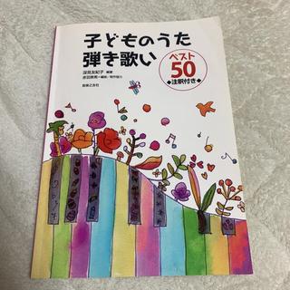 子どものうた弾き歌い ベスト50(童謡/子どもの歌)