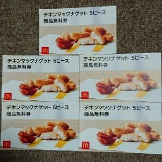 マクドナルド(マクドナルド)のMcDonald's チキンマックナゲット 5ピース×5枚(フード/ドリンク券)