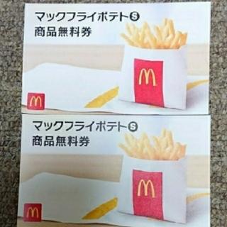 マクドナルド(マクドナルド)のMcDonald's マクドナルドフライポテトS   商品無料券2枚(個)(フード/ドリンク券)