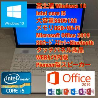 フジツウ(富士通)のNo.139/富士通/ノートパソコン/i5/SSD512G/Office2019(ノートPC)