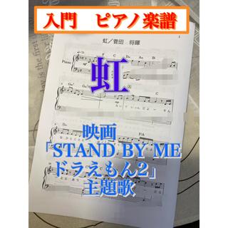 ピアノ楽譜 入門「虹」映画/STAND BY MEドラえもん2 主題歌(ポピュラー)